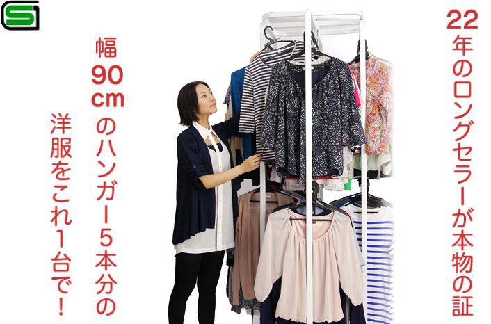 回転式衣類収納ハンガー【回転ハンガー】