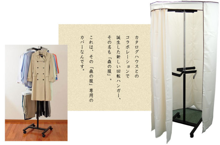 カタログハウスとのコラボで誕生した回転ハンガー「森の服」専用のカバーです。