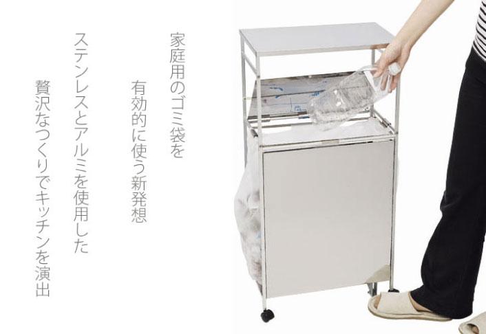 家庭用のゴミ袋を有効的に使う新発想 ステンレスとアルミを使用した贅沢なつくりでキッチンを演出